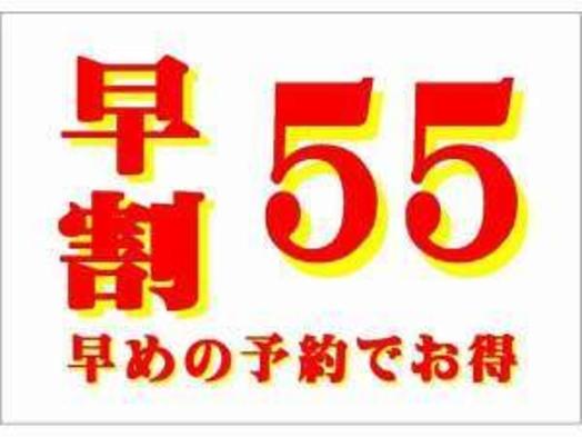 【早期得割】55日前までのご予約でお得にステイプラン♪【さき楽】