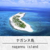 ナガンヌ島