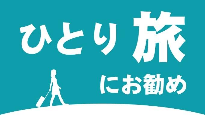 【ひとり旅プラン】《通常より1,000円お得》ビジネスや観光拠点にもおすすめ!お気軽シンプルステイ