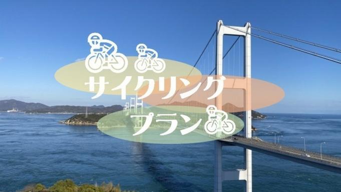 【サイクリング限定】自転車持込みOK!!サイクリストの聖地〜しまなみ海道〜