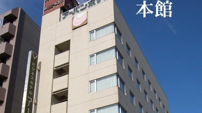 【秋冬旅セール】【本館】≪シンプルモダン≫〜アーバンホテルでお待ちしております〜