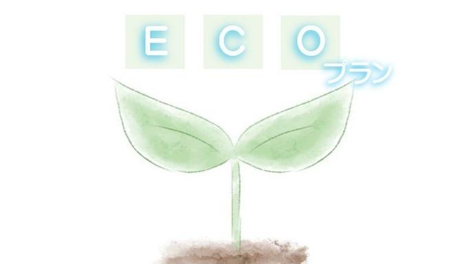 【ECOプラン】2泊以上3泊までのご予約★全室今治タオル使用★全室加湿空気清浄機設置★無料平面駐車場
