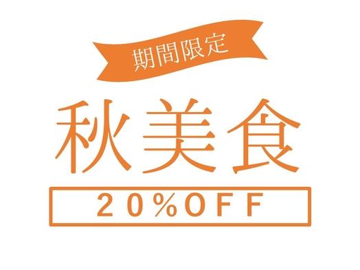 【期間限定】秋美食〜四万十会席膳〜20%OFF一泊二食プラン