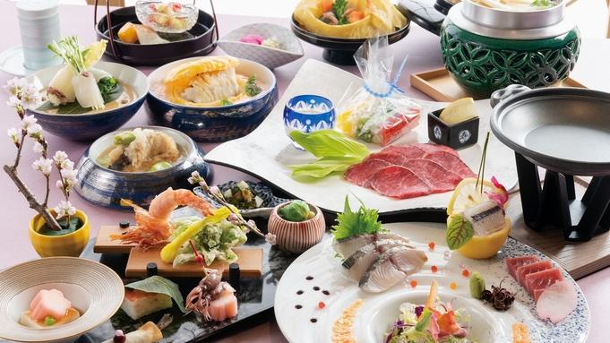 【夏秋旅セール】期間限定!新和食会席がお得に!1泊2食付プラン