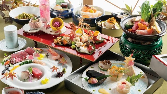 【秋冬旅セール】☆期間限定☆新和食会席がお得に!1泊2食付プラン