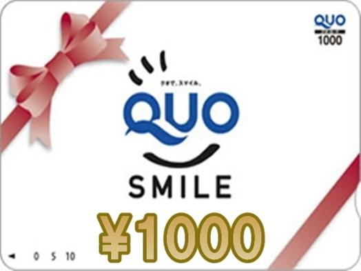 QUOカード1000円分付きプラン【朝食付き】