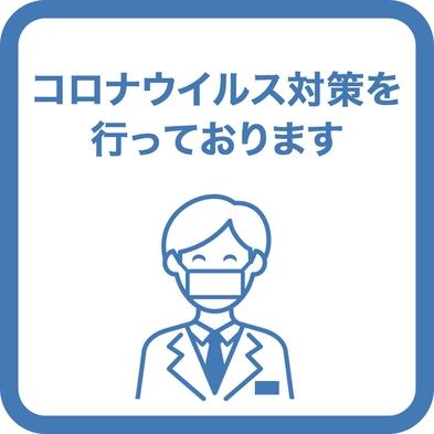 【ニッポン応援!!期間限定キャンペーン】シングル『素泊まり』プラン!喫煙ルーム ♪♪