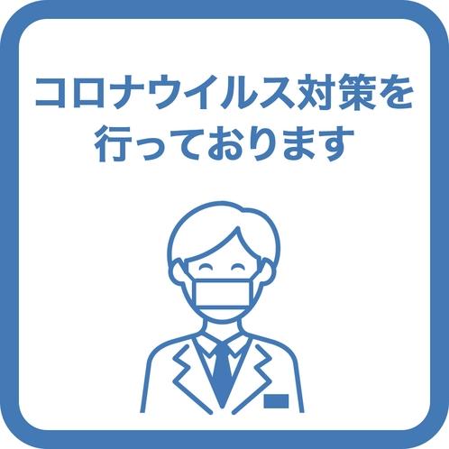 マスク対応