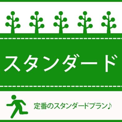 定番スタンダードプラン♪ 【天然温泉!朝食バイキング!駐車場無料!】