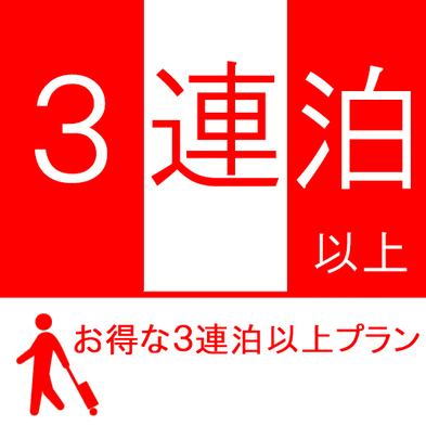 ◇3連泊以上プラン◇ 【天然温泉!朝食バイキング!駐車場無料!】 関越道花園ICから約2分!