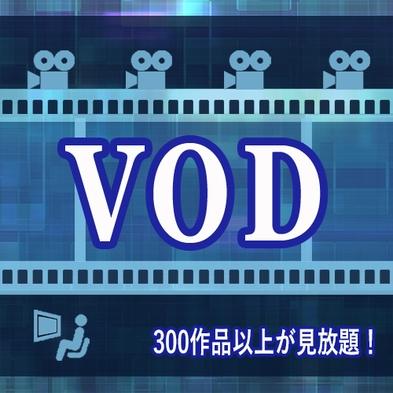 VOD300作品以上見放題♪ 【天然温泉!朝食バイキング!駐車場無料!】 関越道花園ICから約2分!