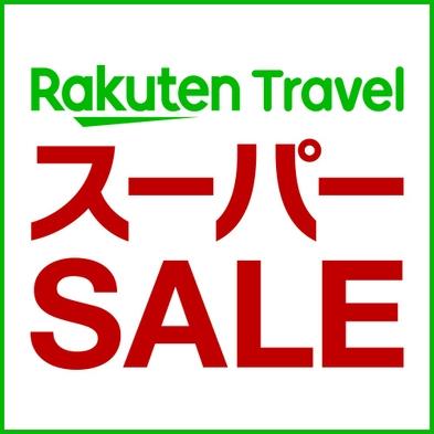 【楽天スーパーSALE】5%OFFポイント5倍!【天然温泉!朝食バイキング!駐車場無料!】