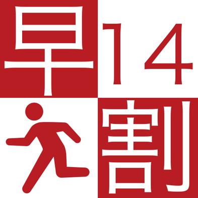 早割14(NET限定) 【天然温泉!朝食バイキング!駐車場無料!】 関越道花園ICから約2分!