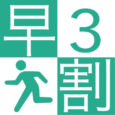 早割3(NET限定)【天然温泉!朝食バイキング!駐車場無料!】 関越道花園ICから約2分!