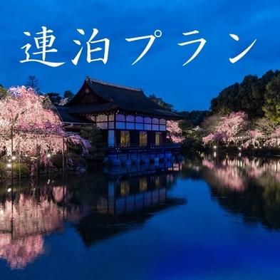 【連泊プラン】1泊だけでは物足りない。京都満喫の旅<素泊まり>