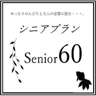 【平日限定プラン】50歳以上限定のんびり大人旅<朝食付>