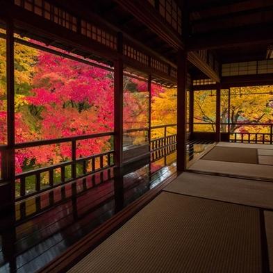 【初秋 静寂美の京都へ〜大人旅キャンペーン】最大1名様のご宿泊料金無料 55歳以上の同行者様限定