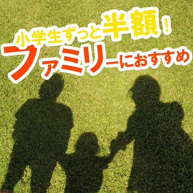 【お子様歓迎&半額☆ファミリープラン】《家族湯》&《17畳の洋広間》でのんびり♪(素泊まり)