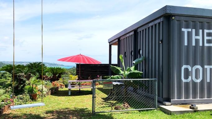 【素泊まり】最大4名様宿泊可!ユニークな鉄のコテージでプライベート感のある沖縄の休日を <1棟貸し>