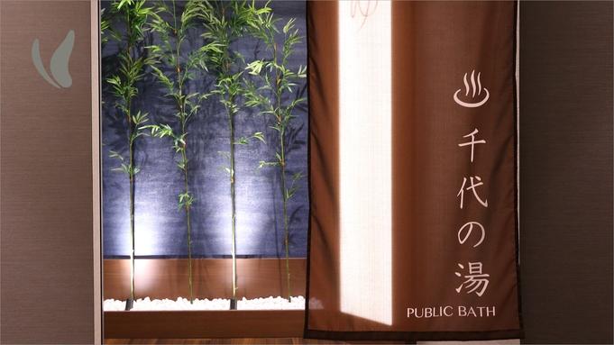 ポイント10倍【全館禁煙】準天然《光明石温泉》完備!