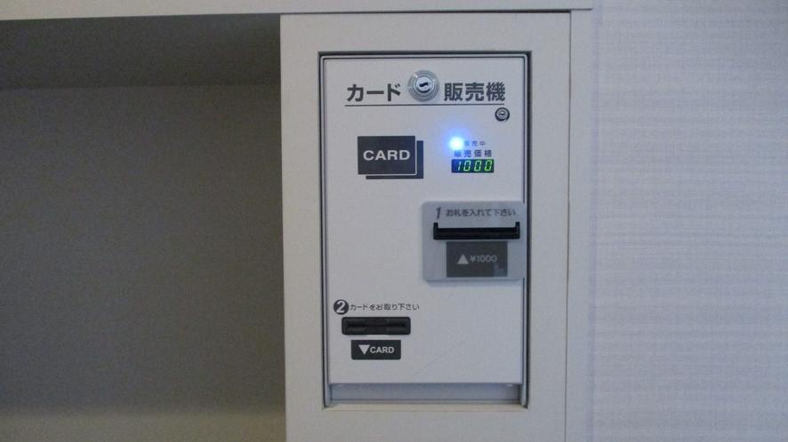 3・6・9階VODカード販売機