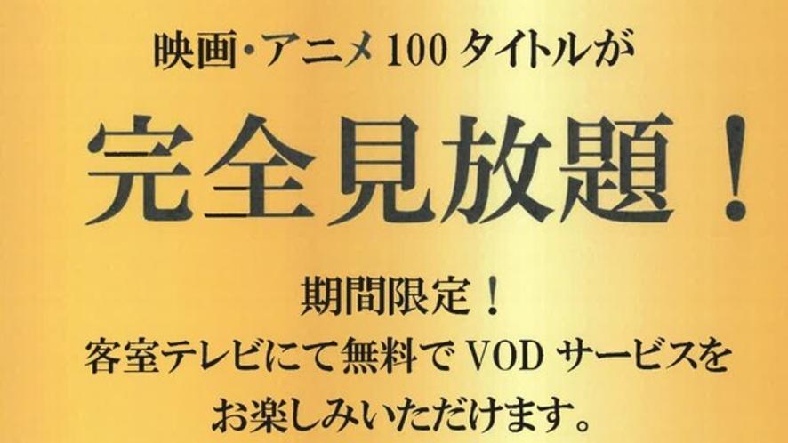 【期間限定サービス】VOD無料視聴サービス