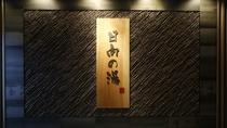 【大浴場】看板  【営業時間】15:00~翌10:00