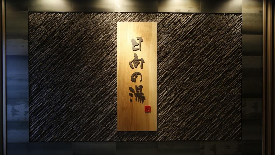12階大浴場『天然温泉 日向の湯』 【営業時間】15:00~翌10:00