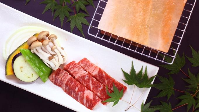 【一番人気☆】宮崎県産牛を「岩塩プレート」で美味しく☆絶妙な味わいにほっぺもトロけます!