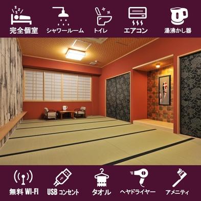 【女子会★女子旅プラン】女子会専用のゲーム&資生堂とPOLAのアメニティー完備!!