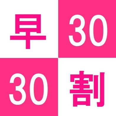 【さき楽30】◇30日前からの予約でお得にステイ◇