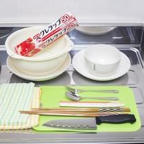 調理器具(1日/500円)要予約