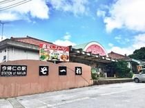 周辺飲食店「今帰仁の駅そ〜れ」