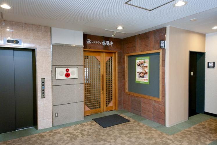 【レストラン福鶴亭】 営業時間 11:00-20:30(ラストオーダー20:00)