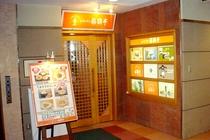 【レストラン福鶴亭】 営業時間 11:00-21:00(ラストオーダー20:30)