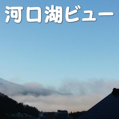 【1泊素泊まりプラン】ご到着が遅くなるお客様のために 〜全室河口湖・富士山ビュー〜 (食事なし)