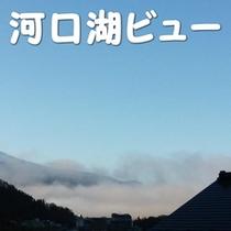 当館のお部屋からの景色(全室河口湖&富士山ビュー)特に早朝の澄んだ空気での景色が最高!