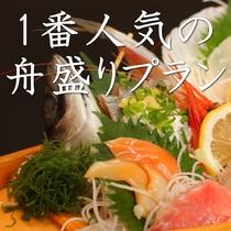【人気NO.1!舟盛プラン】河口湖畔でこんな新鮮なお刺身、舟盛りが食べられるとは…(1)