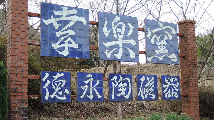 *【幸楽窯】慶応元年創業の窯元です