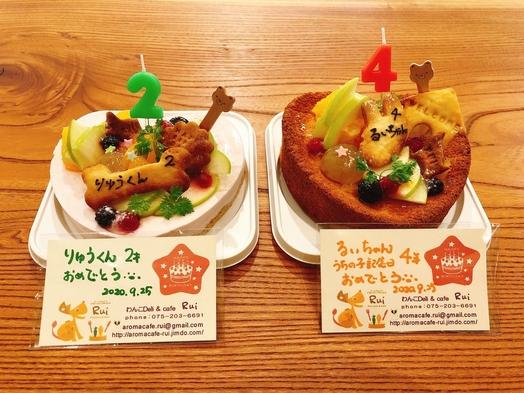 わんちゃんと一緒に食べられるバースデーケーキ付素泊まりプラン(禁煙/駐車場無料)