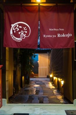 何名でもお値段変わらず♪【一棟まるまる貸切】一日一組限定で最新モダンな京風町家に泊まる
