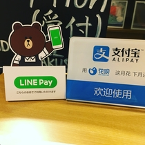 mobile payment service is available