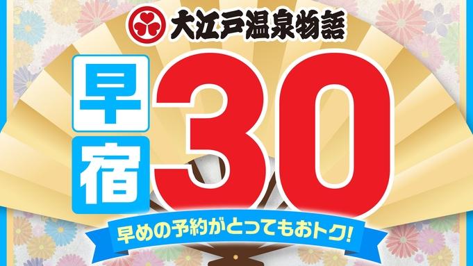 【早宿30プラン】30日前までの予約でおひとり様1,000円割引★1泊2食バイキング