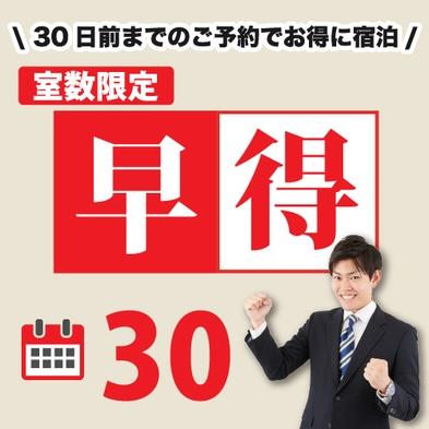 【連泊割/さき楽/早得】『30日前までのご予約で・連泊プラン』◆3連泊以上ならお得◆☆朝食付き♪☆彡