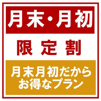 『月末月初限定プラン』☆朝食付き♪☆彡