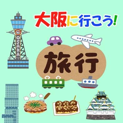 【旅行応援】『大阪に行こう』◆ぶらり大阪旅行に!◆☆朝食付き♪☆彡