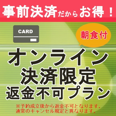 【カード決済限定】『キャンセル時返金不可プラン』☆朝食付き♪☆彡