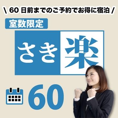 【連泊割/さき楽/早得】『60日前までのご予約で・連泊プラン』◆3連泊以上ならお得◆☆朝食付き♪☆彡