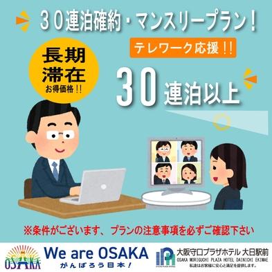 【We are OSAKA!テレワーク応援】『30連泊以上確約・マンスリープラン』Wifi完備♪☆彡