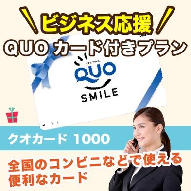 『QUOカード3000円付きプラン』☆WiFi無料彡